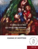 Ιωάννης Μούρτζιος, Τα έθνη και οι λαοί στο προφητικό μήνυμα: Από την κρίση στην οικουμενικότητα, Critical Approaches to the Bible 12, εκδόσεις Ostracon, Θεσσαλονίκη 2017