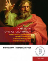 Κυριακούλα Παπαδημητρίου, Τα λεξιλόγια του Αποστόλου Παύλου: Σημασιολογική και πολιτισμική ερμηνευτική ανάλυση ειδικών λεξιλογικών όρων μέσα στο Παύλειο Corpus, Critical Approaches to the Bible 13, εκδόσεις Ostracon, Θεσσαλονίκη 2017