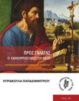 Κυριακούλα Παπαδημητρίου, Προς Γαλάτας. Ο καινούργιος λαός του Θεού: Κοινωνιογλωσσολογική ερμηνευτική προσέγγιση, Critical Approaches to the Bible 15, εκδόσεις Ostracon, Θεσσαλονίκη 2018