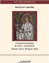 Φώτιος Σωτ. Ιωαννίδης, Κυπριανός Καρχηδόνας, De Lapsis-Οι Πεπτωκότες, Εισαγωγή-Κείμενο-Μετάφραση-Σχόλια, Acta Varia Academica 23, εκδόσεις Ostracon, Θεσσαλονόκη 2018