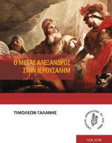 Τιμολέων Γαλάνης, Ο Μέγας Αλέξανδρος στην Ιερουσαλήμ, Critical Approaches to the Bible 17, εκδόσεις Ostracon, Θεσσαλονίκη 2018