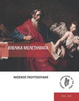 Μόσχος Γκουτζιούδης, Βιβλικά Μελετήματα, Critical Approaches to the Bible 16, εκδόσεις Ostracon, Θεσσαλονίκη 2018