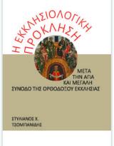 Στυλιανός Τσομπανίδης, Η Εκκλησιολογική Πρόκληση μετά την Αγία και Μεγάλη Σύνοδο της Ορθοδόξου Εκκλησίας, εκδόσεις Ostracon, Θεσσαλονίκη 2018