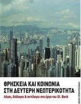 Χρήστος Ν. Τσιρώνης, Θρησκεία και Κοινωνία στη Δεύτερη Νεωτερικότητα: Λόγοι, διάλογοι & αντίλογοι στο έργο του Ul. Beck, Θεσσαλονίκη, εκδόσεις Μπαρμπουνάκη, 2018