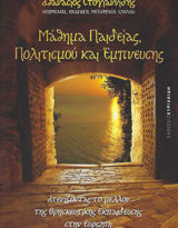 Αθ. Στογιαννίδης (Επιμέλεια, εισαγωγή, μετάφραση, σχόλια), Μάθημα παιδείας, πολιτισμού και έμπνευσης. Ατενίζοντας το μέλλον της θρησκευτικής εκπαίδευσης στην Ευρώπη, εκδόσεις Κυριακίδη, Θεσσαλονίκη 2018