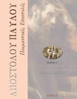 Σωτήριος Δεσπότης, Αποστόλου Παύλου Ποιμαντικές Επιστολές: Τόμος Α΄ Προς Τιμόθεον Α΄, εκδόσεις Έννοια, Αθήνα 2018