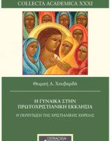 Θωμαή Χουβαρδά, Η γυναίκα στην πρωτοχριστιανική εκκλησία: Η περίπτωση της χηρείας, Collecta Academica 31, εκδόσεις Ostracon, Θεσσαλονίκη 2018