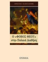 """Χρήστος Καραγιάννης, Ο """"φόβος Θεού"""" στην Παλαιά Διαθήκη, εκδόσεις Έννοια, Αθήνα 2018"""