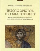 Ευανθία Αδαμτζίλογλου (Δρ. Θεολογίας), Ιησούς Χριστός η Σοφία του Θεού: Βιβλική ανάγνωση της ελληνικής φιλοσοφίας και ελληνική αισθητική στην πρώιμη χριστολογία, CEMES 23, εκδόσεις CEMES, Επίκεντρο, Θεσσαλονίκη 2019