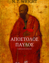 N. T. Wright, Απόστολος Παύλος: Η Ζωή και το Έργο του, (μτφρ. Σ. Δεσπότης-Ι. Γρηγοράκη), εκδόσεις Ουρανός, Αθήνα 2019