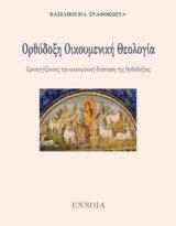 Βασιλική Σταθοκώστα, Ορθόδοξη Οικουμενική Θεολογία: Προσεγγίζοντας την οικουμενική διάσταση της Ορθοδοξίας, εκδόσεις Έννοια, Αθήνα, 2019
