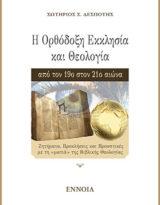 Σωτήριος Δεσπότης, Η Ορθόδοξη Εκκλησία και Θεολογία από τον 19ο στον 21ο αιώνα, εκδόσεις Έννοια, Αθήνα, 2019