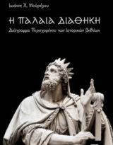 Ιωάννης Μούρτζιος, H Παλαιά Διαθήκη. Διάγραμμα Περιεχομένου των Ιστορικών Βιβλίων, εκδόσεις Κυριακίδη, Θεσσαλονίκη 2019