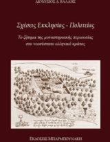 Διονύσιος Βαλαής, Σχέσεις Εκκλησίας-Πολιτείας: Το ζήτημα της μοναστηριακής περιουσίας στο νεοσύστατο ελληνικό κράτος, εκδόσεις Μπαρμπουνάκη, Θεσσαλονίκη 2019