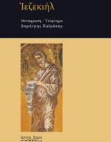 Ιεζεκιήλ, μετάφραση-υπόμνημα: Δημήτρης Καϊμάκης, Άρτος Ζωής, Αθήνα 2020