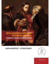 Χαράλαμπος Ατματζίδης, Μετα-νεωτερική Ερμηνεία της Καινής Διαθήκης. Απολλώνια και Διονυσιακή Ερμηνεία, Critical Approaches to the Bible 20, Ostracon, Θεσσαλονίκη 2020