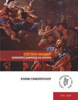 Ελένη Γανοπούλου, Επιστολή Ιακώβου. Κοινωνικές διακρίσεις και σωτηρία, Critical Approaches to the Bible 22, Ostracon, Θεσσαλονίκη 2020