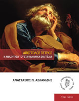 Αναστάσιος Ασλανίδης, Απόστολος Πέτρος. Η αναζήτησή του στα κανονικά ευαγγέλια, Critical Approaches to the Bible 23, Ostracon, Θεσσαλονίκη 2020