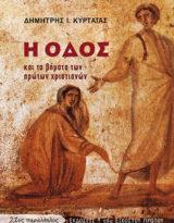Δημήτρης Κυρτάτας, Η Οδός και τα βήματα των πρώτων χριστιανών, εκδόσεις του εικοστού πρώτου, Αθήνα 2020