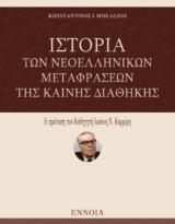 Κωνσταντίνος Μπελέζος, Ιστορία των Νεοελληνικών Μεταφράσεων της Καινής Διαθήκης (16ος αι. έως αρχές 20ού αι.): Η πρόταση του Καθηγητή Ιωάννη Ν. Καρμίρη, εκδόσεις Έννοια, Αθήνα 2020