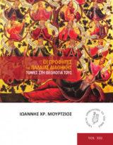 Ιωάννης Μούρτζιος, Οι Προφήτες της Παλαιάς Διαθήκης: Τομές στη Θεολογία τους, Critical Approaches to the Bible 21, εκδόσεις Ostracon, Θεσσαλονίκη 2020