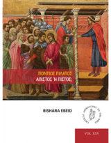 Bishara Ebeid, Πόντιος Πιλάτος: Άπιστος ή Πιστός; Critical Approaches to the Bible 25, Ostracon, Θεσσαλονίκη 2020