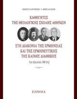 Κωνσταντίνος Μπελέζος, Καθηγητές της Θεολογικής Σχολής Αθηνών στη Διακονία της Ερμηνείας και της Ερμηνευτικής της Καινής Διαθήκης (τα τελευταία 180 έτη), Έννοια, Αθήνα 2020