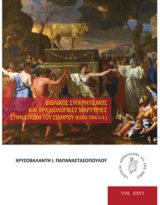 Χρυσοβαλάντη Παπαναστασοπούλου, Βιβλικός Συγκρητισμός και Αρχαιολογικές Μαρτυρίες στην Εποχή του Σιδήρου, Critical Approaches to the Bible 26, Ostracon, Θεσσαλονίκη 2020