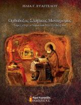 Ηλίας Ευαγγέλου, Ορθόδοξος Σλαβικός Μοναχισμός. Τομές στην ιστορία και την εξέλιξή του, εκδόσεις Κυριακίδη, Θεσσαλονίκη 2020