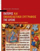 Φώτιος Ιωαννίδης, Πατέρες και Εκκλησιαστικοί Συγγραφείς της Δύσης, εκδόσεις Μπαρμπουνάκη, Θεσσαλονίκη 2020