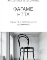 Χρυσόστομος Σταμούλης, Φάγαμε ήττα: Κείμενα για τον αυτοεγκλωβισμό της Ορθοδοξίας, Αρμός, Αθήνα 2021