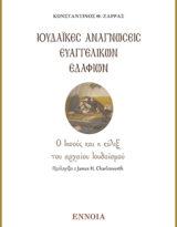Κωνσταντίνος Ζάρρας, Ιουδαϊκές Αναγνώσεις Ευαγγελικών Εδαφίων. Ο Ιησούς και η κύλιξ του αρχαίου Ιουδαϊσμού, εκδόσεις Έννοια, Αθήνα 2021