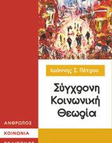 Ιωάννης Πέτρου, Σύγχρονη Κοινωνική Θεωρία: Άνθρωπος, Κοινωνία, Πολιτισμός, εκδόσεις Μπαρμπουνάκη, Θεσσαλονίκη 2021